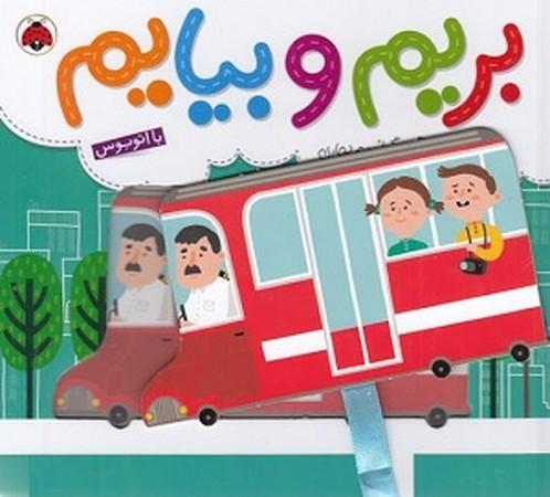 بريم و بيايم: با اتوبوس