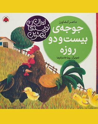 بهترين نويسندگان ايران : جوجه بيست و دو روزه