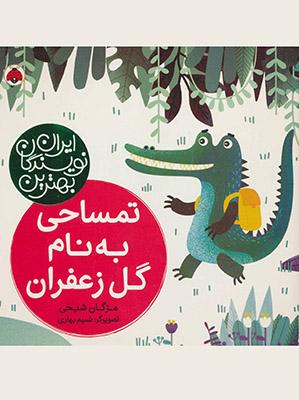 بهترين نويسندگان ايران : تمساحي به نام گل زعفران
