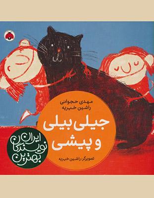 بهترين نويسندگان ايران : جيلي بيلي و پيشي