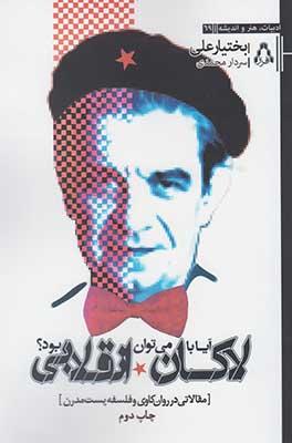 آيا با لاكان ميتوان انقلابي بود؟ (مقالاتي در روانكاوي و فلسفهي پست مدرن)