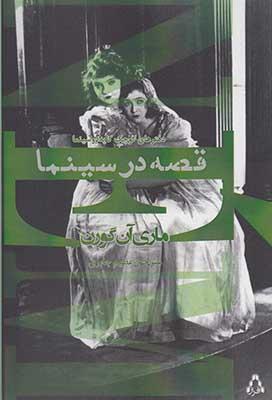 قصه در سينما