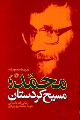محمد؛ مسيح كردستان: زندگينامه داستاني شهيد محمد بروجردي
