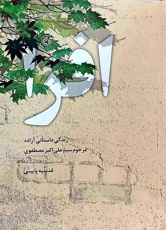 افرا : زندگي داستاني آزاده