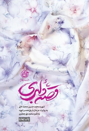 قصه دلبري/ شهيد محمد حسين محمدخاني
