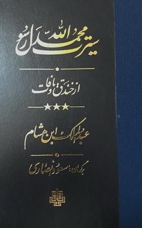 سيرت محمد رسول الله 3 جلدي