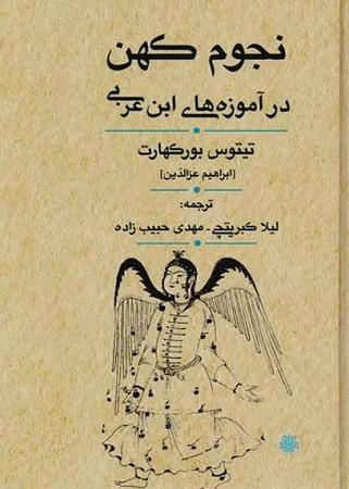 نجوم كهن در آموزه هاي ابن عربي