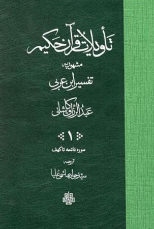 تأويلات قرآن حكيم 2 جلدي