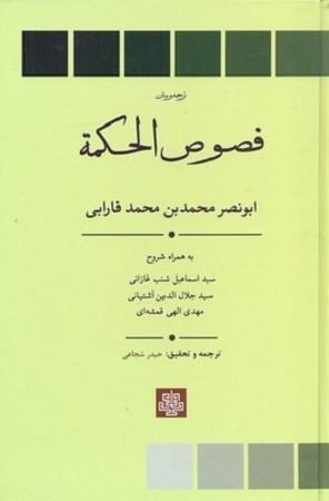 ترجمه و متن فصوص الحكمه