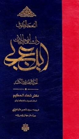 دانشنامه اصطلاحات ابن عربي