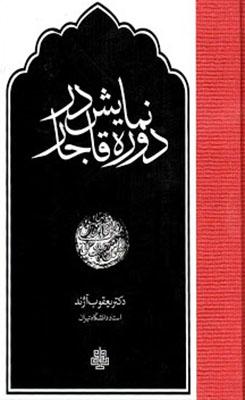 نمايش در دوره قاجار