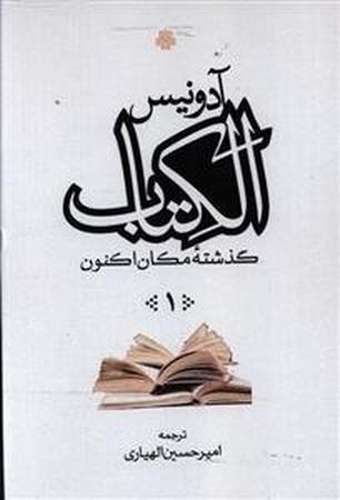 الكتاب گذشته مكان اكنون 3 جلدي