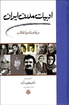 ادبيات مدرن ايران