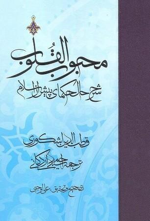 محبوب القلوب 1 : شرح حال حكماي پيش از اسلام