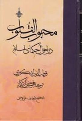 محبوب القلوب 2 : در احوال حكماي اسلام