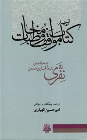 ترجمه كتاب مواقف و مخاطبات