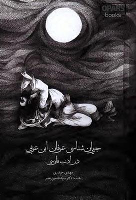 جريان شناسي عرفان ابن عربي