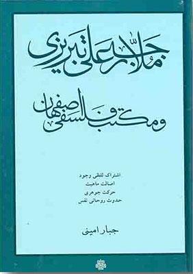 ملارجب علي تبريزي و مكتب فلسفي اصفهان