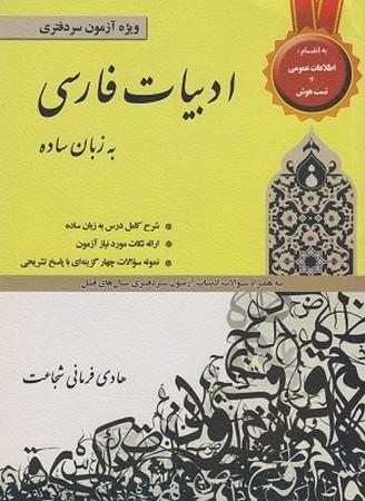 ادبيات فارسي به زبان ساده