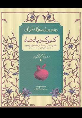 كنيزك و پادشاه / عاشقانه هاي ايراني 1