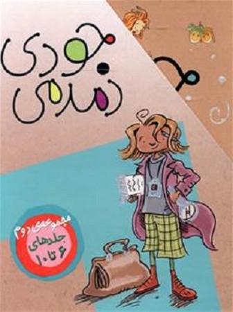 جودي دمدمي مجموعه دوم جلدهاي 6 تا 10 با قاب
