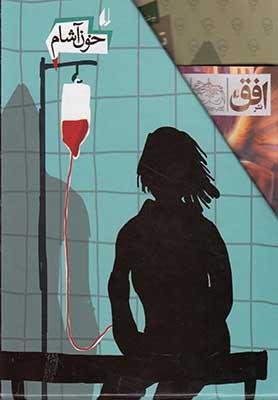 مجموعه خون آشام (5جلدي ، باقاب)