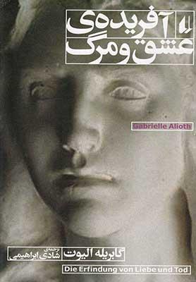 ادبيات امروز رمان 110 آفريدهي عشق و مرگ