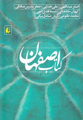 كتاب اصفهان