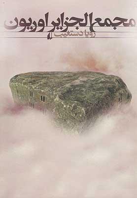 مجمع الجزاير اوريون