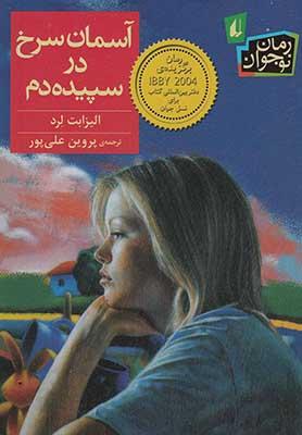 آسمان سرخ در سپيدهدم رمان نوجوان
