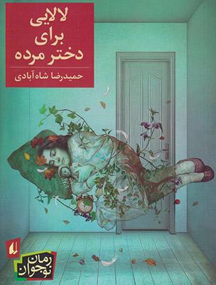 لالايي براي دختر مرده