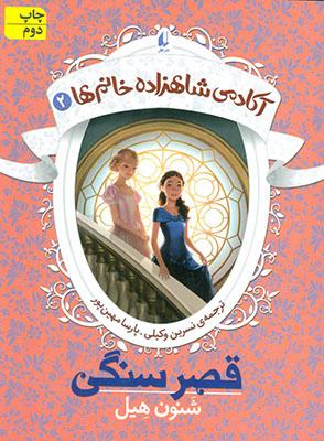 آكادمي شاهزاده خانم ها 2 / قصر سنگي