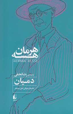 دميان / داستان جواني اميل سينكلر