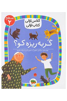 گربه ريزه كو / كلاس اولي كتاب اولي سطح 2