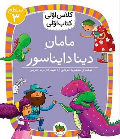 كلاس اولي كتاب اولي : سطح 3