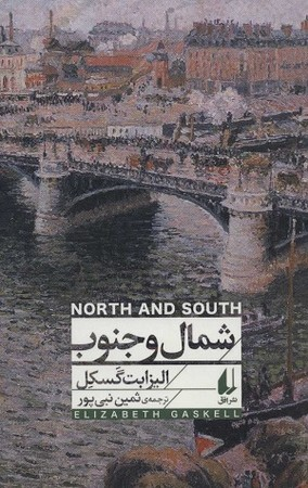 شمال و جنوب