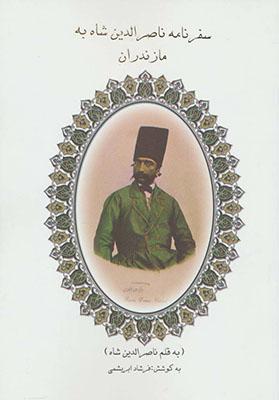 سفرنامه ناصرالدين اه به مازندران