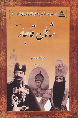مجموعه عكس هاي تاريخي ايران : شاهان قاجار
