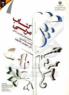 كتاب مربي (3): محتواي آموزشي دوره پيشدبستاني (واحد يادگيري آب، جانوران، گياهان)