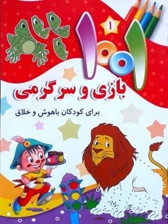 1001 بازي و سرگرمي جلد 1