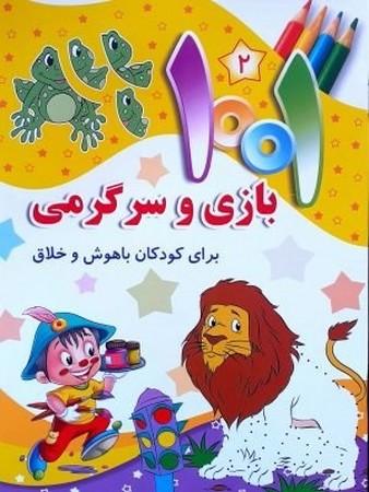 1001 بازي و سرگرمي جلد 2