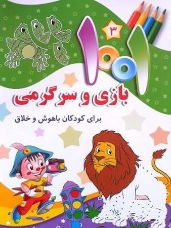 1001 بازي و سرگرمي جلد 3