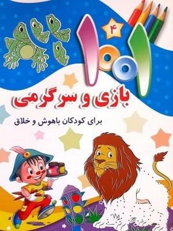 1001 بازي و سرگرمي جلد 4