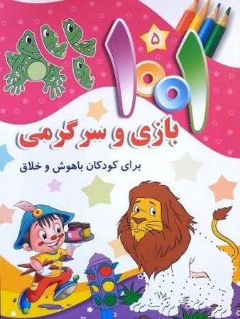 1001 بازي و سرگرمي جلد 5