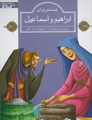 ابراهيم و اسماعيل