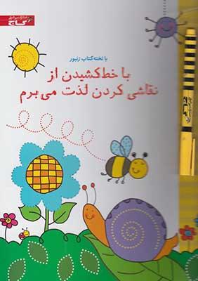 با خط كشيدن از نقاشي لذت مي برم / با تخته كتاب زنبور