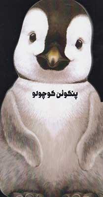 پنگوئن كوچولو (مقوايي-رحلي)