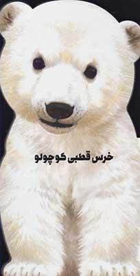 خرس قطبي كوچولو (مقوايي-رحلي)
