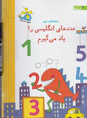 عددهاي انگليسي را ياد مي گيرم / با تخته كتاب زنبور