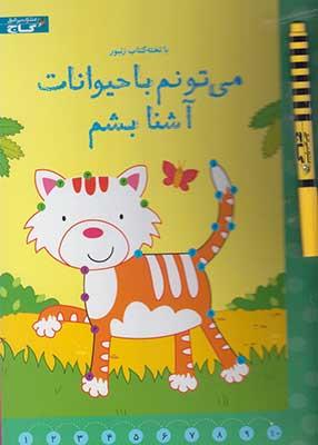مي تونم با حيوانات آشنا بشم / با تخته كتاب زنبور
